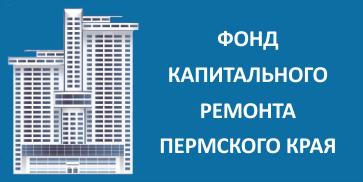 Фонд капитального ремонта официальный сайт